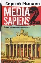 Сергей Минаев - Media Sapiens-2. Дневник информационного террориста