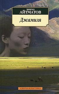 Чингиз Айтматов - Джамиля. Тополек мой в красной косынке. Верблюжий глаз. Первый учитель. Материнское поле (сборник)