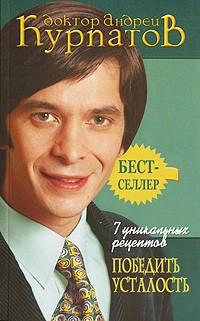 Андрей Курпатов - 7 уникальных рецептов победить усталость