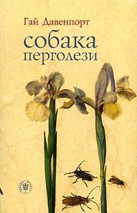 Гай Давенпорт - Собака Перголези (сборник)