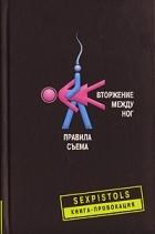 Максим Сырбу - Вторжение между ног. Правила съема
