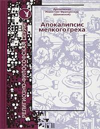 Архиепископ Иоанн Сан-Францисский (Шаховской) - Апокалипсис мелкого греха