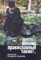 Диакон Андрей Кураев - Почему православные такие?..