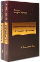 Диакон Андрей Кураев - Сатанизм для интеллигенции. О Рерихах и Православии (комплект из 2 книг)