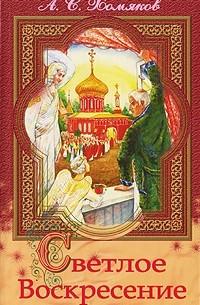 А. С. Хомяков - Светлое Воскресение