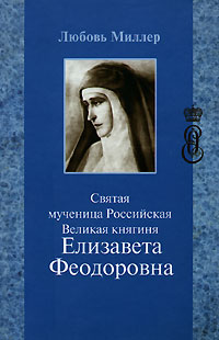 Любовь Миллер - Святая мученица Российская Великая княгиня Елизавета Феодоровна