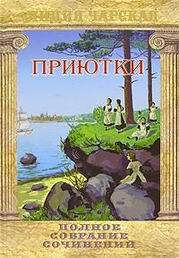 Лидия Чарская - Лидия Чарская. Полное собрание сочинений. Том 21. Приютки