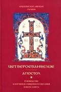 Архиепископ Аверкий (Таушев) - Четвероевангелие. Апостол. Руководство к изучению Священного Писания Нового Завета