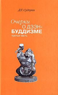 Д. Т. Судзуки - Очерки о дзэн-буддизме. Часть 3