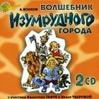 А. Волков - Волшебник Изумрудного города (аудиокнига на 2 CD)