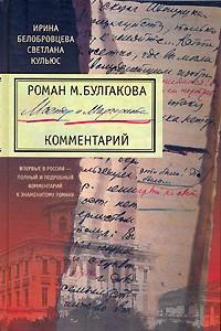 - Роман М. Булгакова
