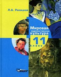 Л. А. Рапацкая - Мировая художественная культура. 11 класс