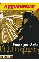 Джордж Байрон - Манфред (аудиокнига MP3)
