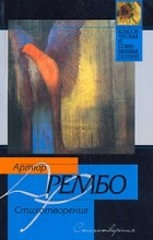 Артюр Рембо - Стихотворения