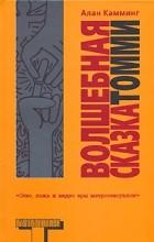 Алан Камминг - Волшебная сказка Томми