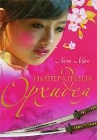 Анчи Мин - Императрица Орхидея