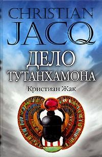 Кристиан Жак - Дело Тутанхамона