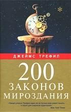 Джеймс Трефил - 200 законов мироздания
