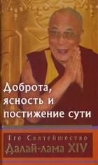 Его Святейшество Далай-лама XIV - Доброта, ясность и постижение сути