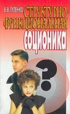 В. В. Гуленко - Структурно-функциональная соционика. Разработка метода комбинаторики полярностей. Часть 1