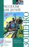 Михаил Зощенко — Рассказы для детей