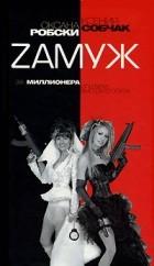 Оксана Робски, Ксения Собчак - Zамуж за миллионера, или Брак высшего сорта