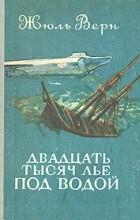 Жюль Верн - Двадцать тысяч лье под водой