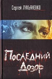 Сергей Лукьяненко - Последний дозор