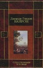 Джордж Гордон Байрон - Стихотворения и поэмы (сборник)