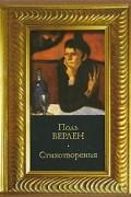 Поль Верлен - Стихотворения