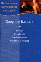 Оноре де Бальзак - Гобсек. Отец Горио. Евгения Гранде. Неведомый шедевр (сборник)