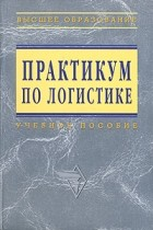 - Практикум по логистике