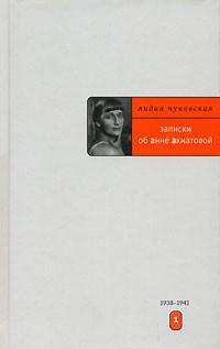 Лидия Чуковская - Записки об Анне Ахматовой. В 3 томах. Том 1. 1938-1941