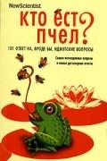 Мик О'Хара - Кто ест пчел? 101 ответ на, вроде бы, идиотские вопросы