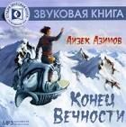 "Айзек Азимов - Конец ""Вечности"" (аудиокнига MP3)"