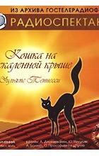 Уильямс Теннесси - Кошка на раскаленной крыше (аудиокнига MP3)