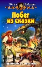 Юлия Набокова - Побег из сказки