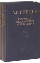 А. И. Герцен - А. И. Герцен. Избранные философские произведения. В двух томах