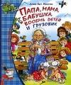 Анне-Катрине Вестли - Папа, мама, бабушка, восемь детей и грузовик. Папа, мама, бабушка и восемь детей в лесу