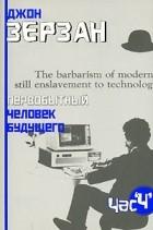 Джон Зерзан - Первобытный человек будущего