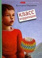 Екатерина Мурашова - Класс коррекции