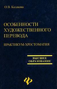 О. В. Казакова - Особенности художественного перевода. Практикум-хрестоматия