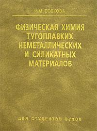 Книга Физическая химия тугоплавких неметаллических и силикатных материалов