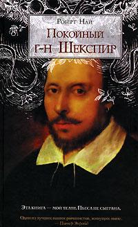 Роберт Най - Покойный г-н Шекспир