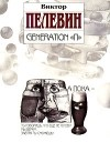 Виктор Пелевин — Generation «П»