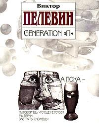 Обложка книги generation п виктор пелевин