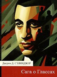Джером Д. Сэлинджер - Сага о Глассах (сборник)