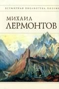 Михаил Лермонтов - Михаил Лермонтов. Стихотворения