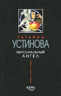 Устинова Татьяна Витальевна - Персональный ангел
