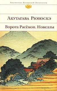 Акутагава Рюноскэ - Ворота Расемон. Новеллы (сборник)